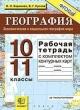 География 10-11 кл. Экономическая и социальная. Рабочая тетрадь с контурными картами